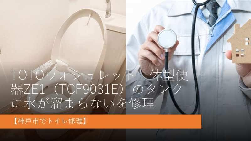 TOTOウォシュレット一体型便器ZE1(TCF9031E)のタンクに水が溜まらないを修理【神戸市でトイレ修理】