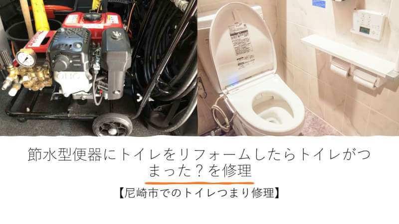 節水型便器にトイレをリフォームしたらトイレがつまった?を修理【尼崎市でのトイレつまり修理】
