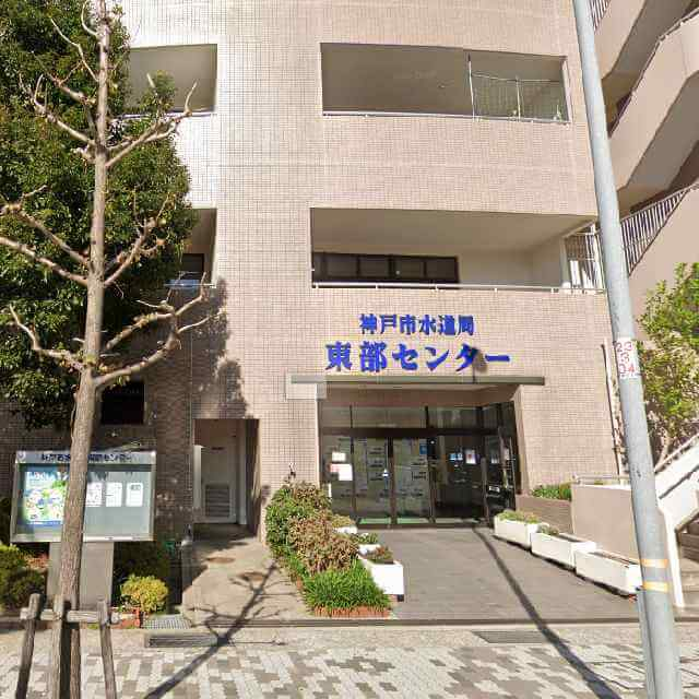 神戸市水道局の画像