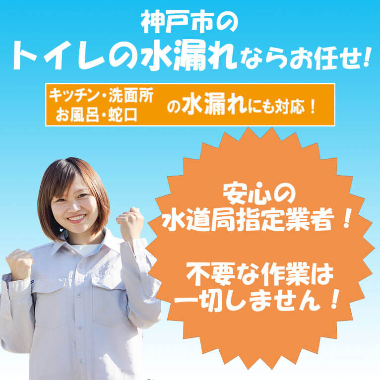 神戸市のトイレの水漏れならお任せ!キッチン・洗面所・お風呂・蛇口の水漏れにも対応!安心の水道局指定業者!不要な作業は一切しません!