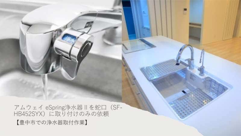 アムウェイ eSpring浄水器Ⅱを蛇口(SF-HB452SYX)に取り付けのみの依頼【豊中市での浄水器取付作業】
