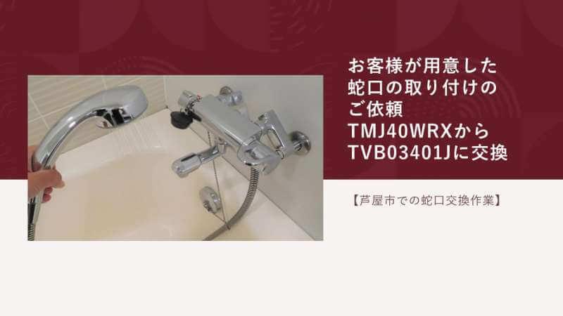 お客様が用意した蛇口の取り付けのご依頼 TMJ40WRXからTVB03401Jに交換【芦屋市での蛇口交換作業】