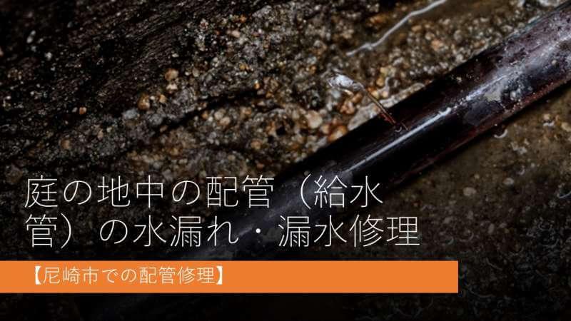 庭の地中の配管(給水管)の水漏れ・漏水修理【尼崎市での配管修理】