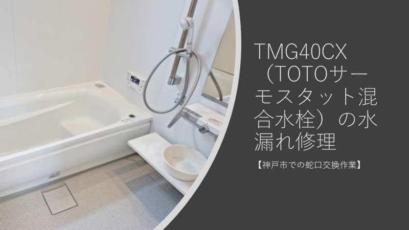 TMG40CX(TOTOサーモスタット混合水栓)の水漏れ修理【神戸市での蛇口交換作業】