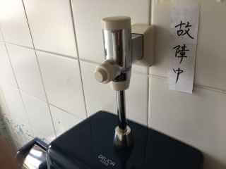 小便器用フラッシュバルブTG60Pの水漏れ修理・便器に流れる水が止まらない