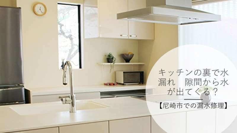 キッチンの裏で水漏れ 隙間から水が出てくる?【尼崎市での漏水修理】