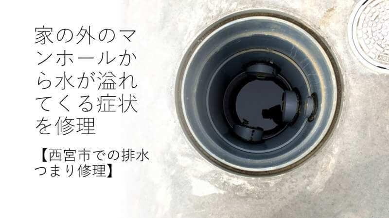家の外のマンホールから水が溢れてくる症状を修理【西宮市での排水つまり修理】
