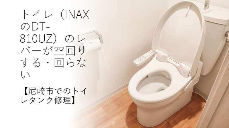 トイレ(INAXのDT-810UZ)のレバーが空回りする・回らない【尼崎市でのトイレタンク修理】