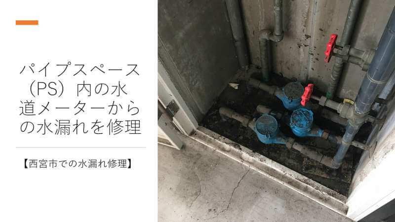 パイプスペース(PS)内の水道メーターからの水漏れを修理【西宮市での水漏れ修理】