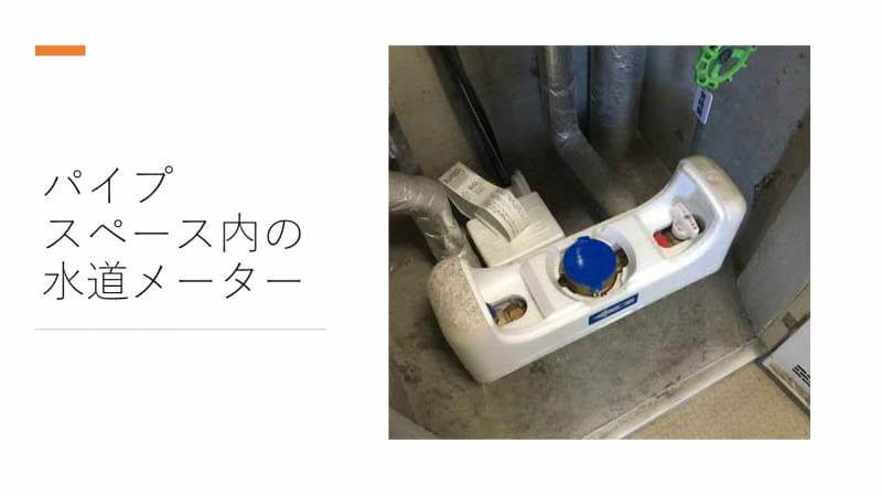 パイプスペース内の水道メーター