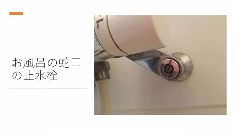 お風呂の蛇口の止水栓