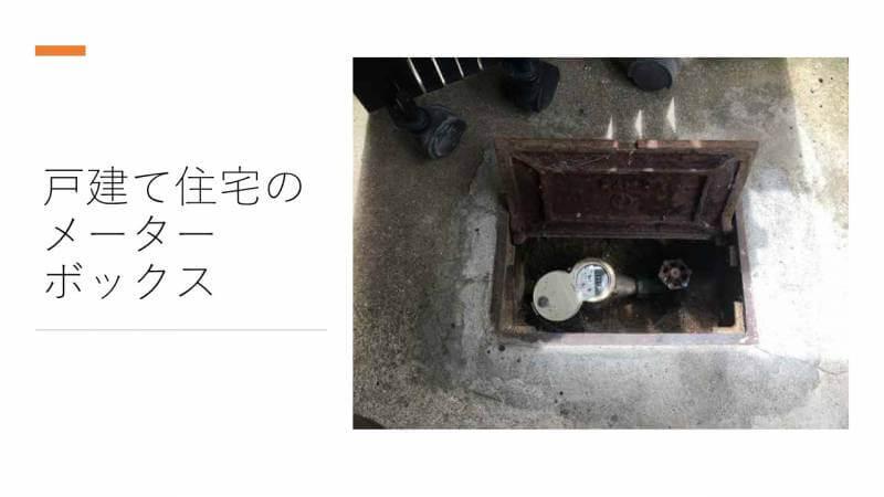 戸建て住宅のメーターボックス