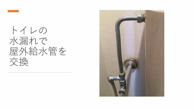 トイレの水漏れで屋外給水管を交換