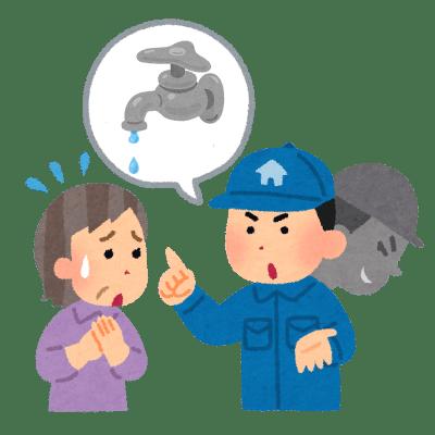 水道修理が高いのはなぜ?【現役の水道屋が料金についてわかりやすく解説!】