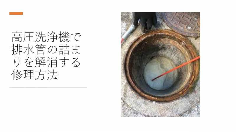 高圧洗浄機で排水管の詰まりを解消する修理方法
