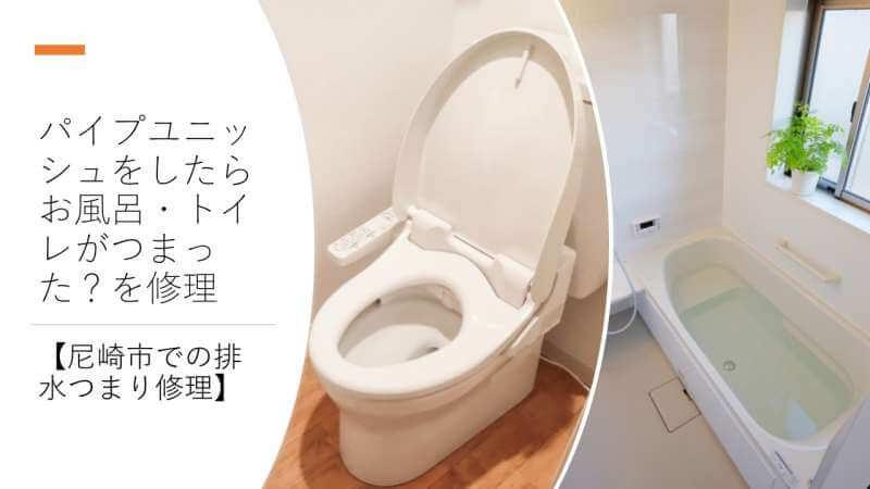 パイプユニッシュをしたらお風呂・トイレがつまった?を修理【尼崎市での排水つまり修理】