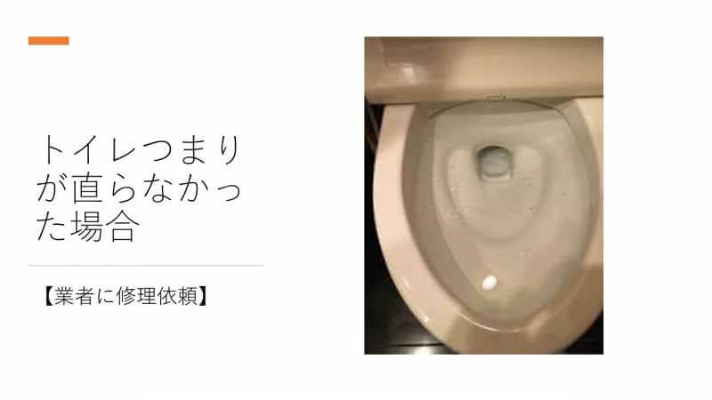 トイレつまりが直らなかった場合【業者に修理依頼】