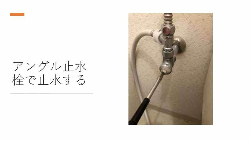 アングル止水栓で止水する