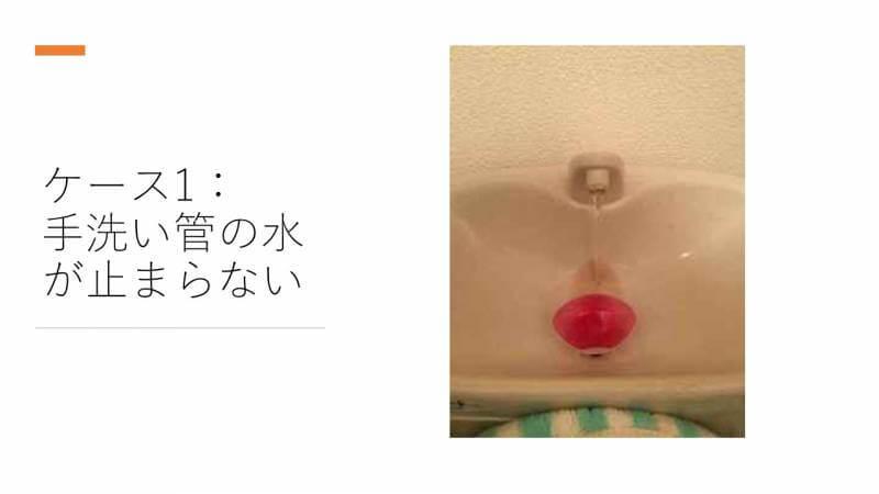ケース1:手洗い管の水が止まらない