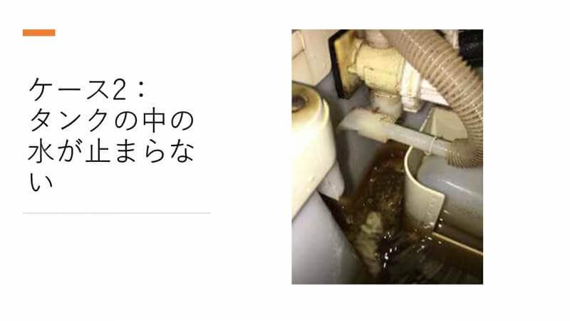 ケース2:タンクの中の水が止まらない
