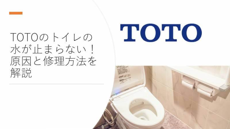 TOTOのトイレの水が止まらない!原因と修理方法を解説