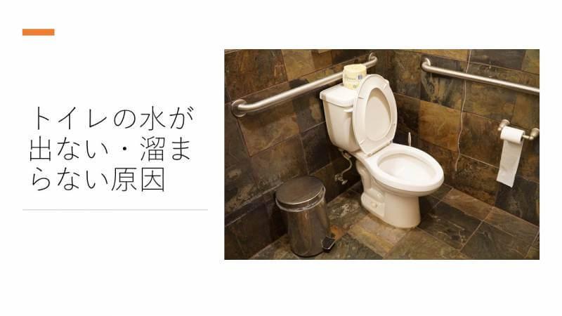 トイレの水が出ない・溜まらない原因