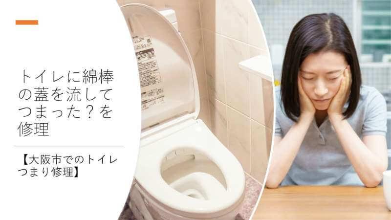 トイレに綿棒の蓋を流してつまった?を修理【大阪市でのトイレつまり修理】