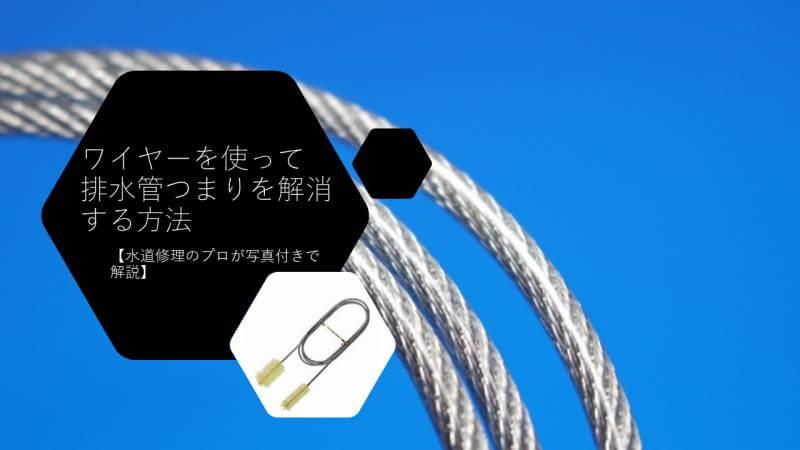 ワイヤーを使って排水管のつまりを解消する方法を水道修理のプロが写真付きで解説します