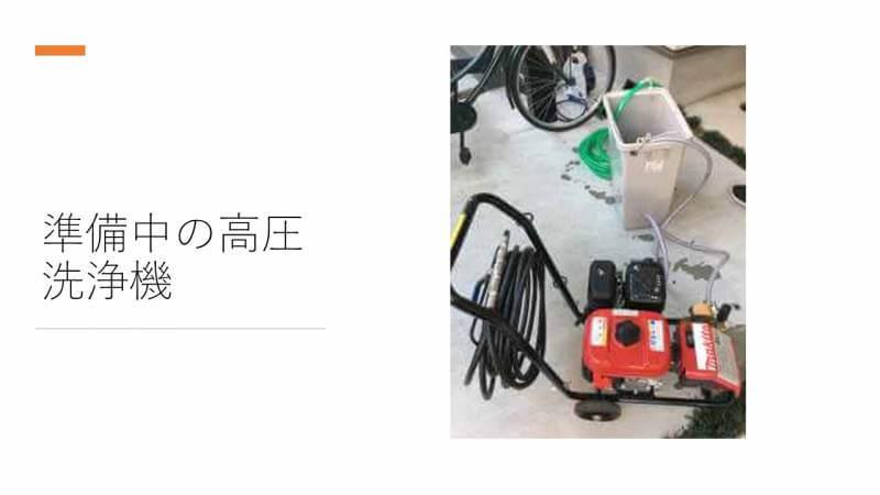 準備中の高圧洗浄機