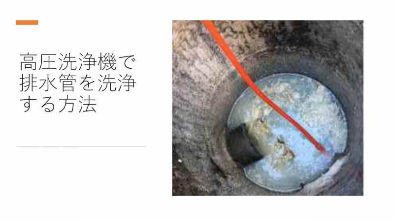 高圧洗浄機で排水管を洗浄する方法