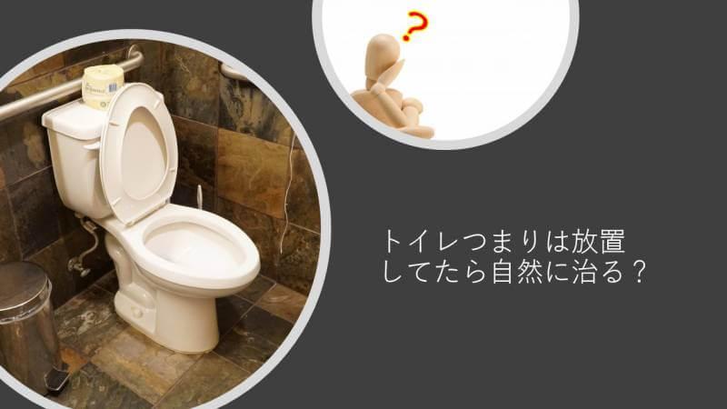 トイレつまりは放置してたら自然に治る?