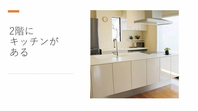 2階にキッチンがある