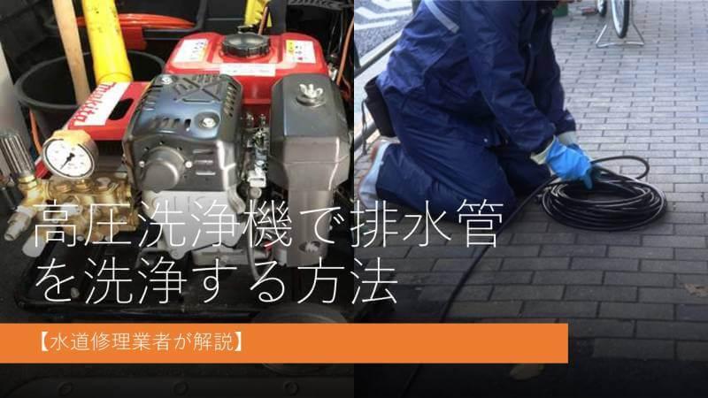 高圧洗浄機で排水管を洗浄する方法【水道修理業者が解説】