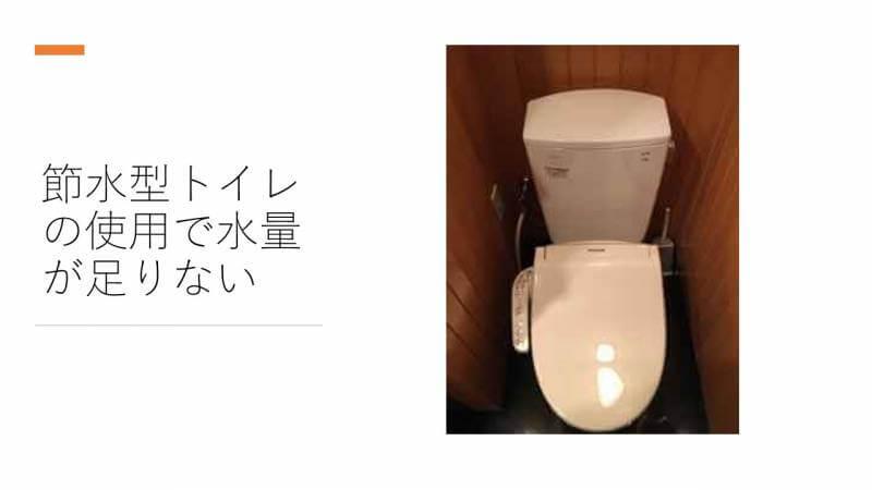 節水型トイレの使用で水量が足りない