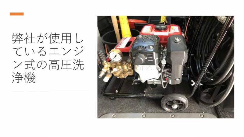 弊社が使用しているエンジン式の高圧洗浄機