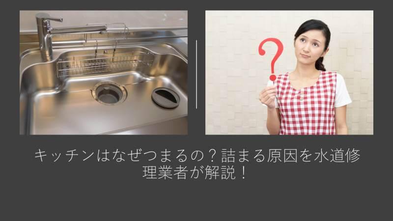 キッチンはなぜつまるの?詰まる原因を水道修理業者が解説!