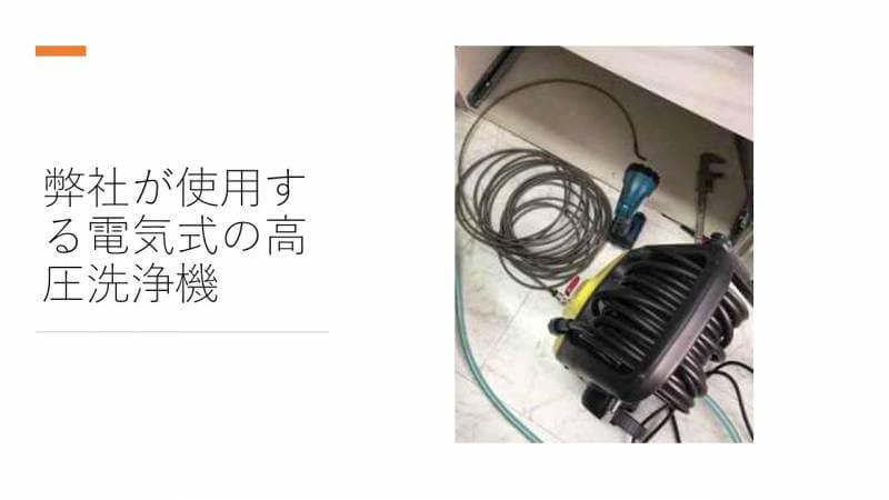 弊社が使用する電気式の高圧洗浄機