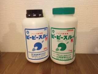 ピーピースルーの使い方【薬剤で排水管を洗浄する方法】