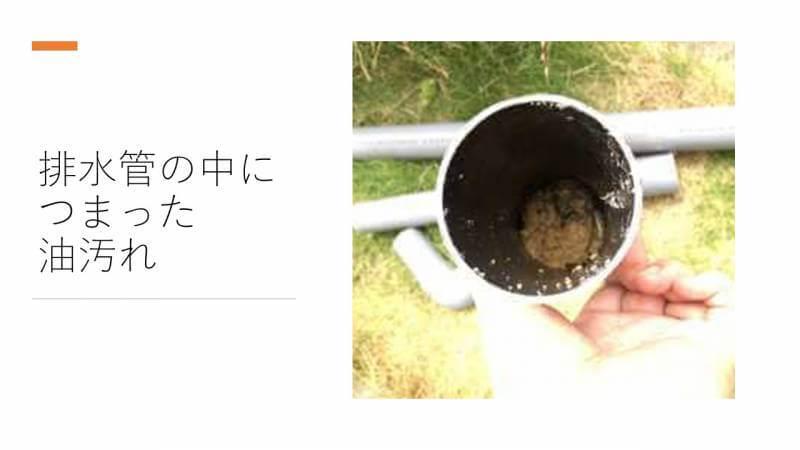 排水管の中につまった油汚れ