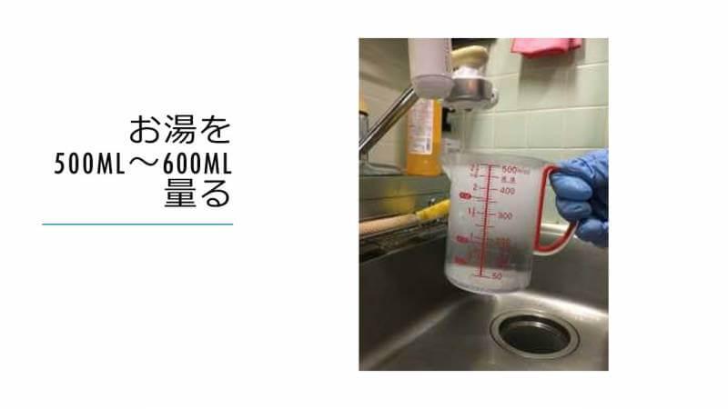 お湯を500ml~600ml量る