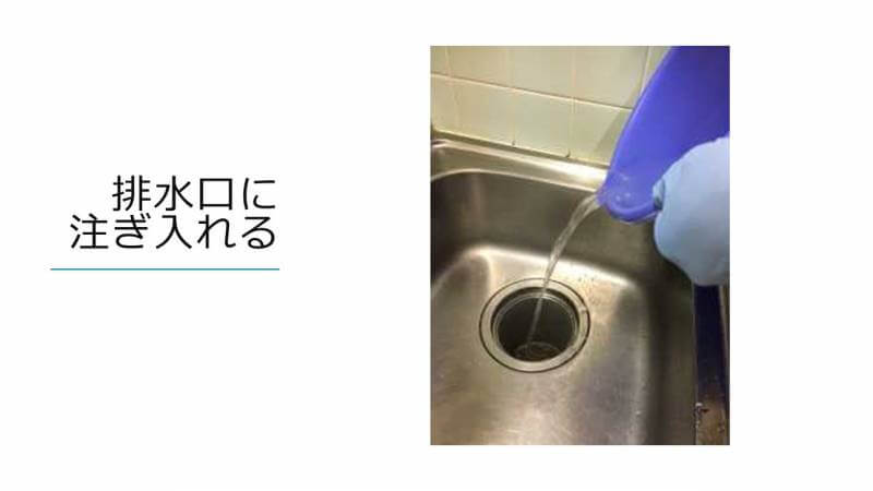 排水口に注ぎ入れる