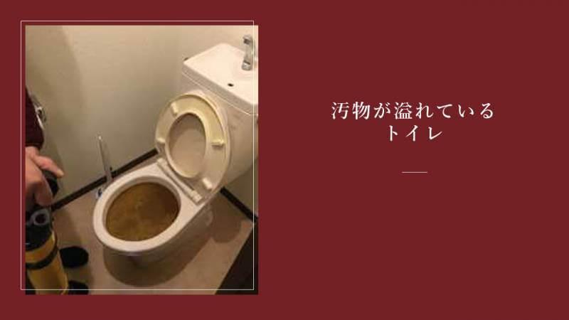汚物が溢れているトイレ