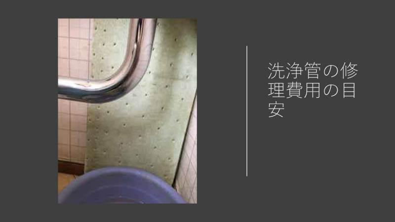 洗浄管の修理費用の目安