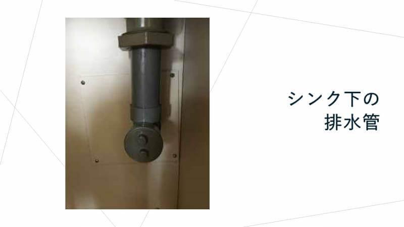 シンク下の排水管
