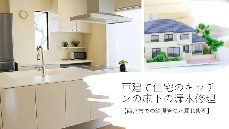 戸建て住宅のキッチンの床下の漏水修理【西宮市での給湯管の水漏れ修理】