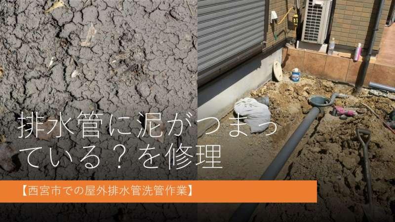 排水管に泥がつまっている?を修理【西宮市での屋外排水管洗管作業】