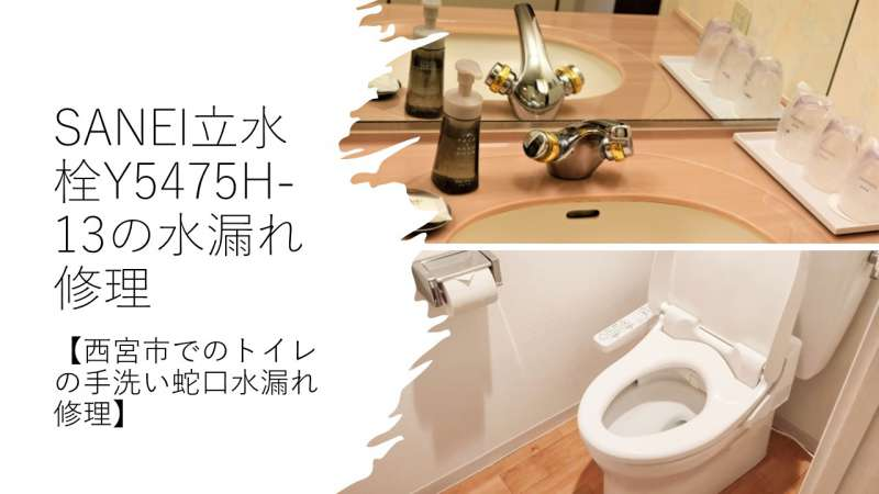 SANEI立水栓Y5475H-13の水漏れ修理【西宮市でのトイレの手洗い蛇口水漏れ修理】