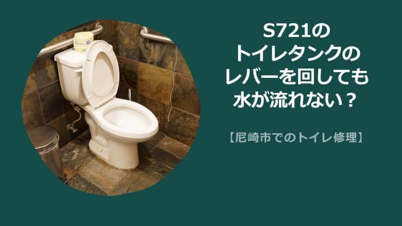 S721のトイレタンクのレバーを回しても水が流れない?【尼崎市でのトイレ修理】