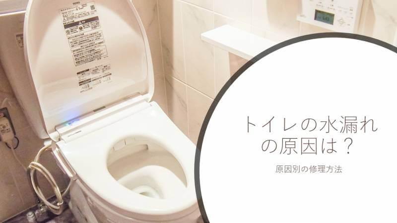 トイレの水漏れの原因は?原因別の修理方法