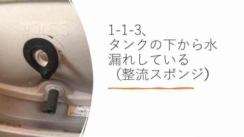 1-1-3、タンクの下から水漏れしている(整流スポンジ)